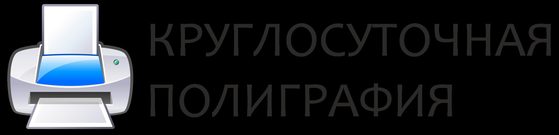 Круглосуточная ПОЛИГРАФИЯ
